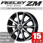トヨタ アクア 10系 15インチ アルミホイール 一台分(4本) RIZLEY ZM ブラックメタリックポリッシュ アルミ