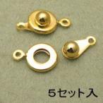 基礎金具 ニューホック(大)・5セット入 ( ゴールド・ロジウム・黒ニッケル)