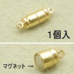 基礎金具 マグネットクラスプ(筒型)・1セット入 ( ゴールド・ロジウム・黒ニッケル)