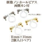 基礎金具 樹脂ノンホールピアス 両側カン付(11mm×11mm)2個入(1ペア)