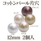 コットンパール 片穴(丸・直径約12mm) 2個入
