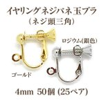 基礎金具イヤリングネジバネ玉ブラ(ネジ頭三角4mm)50個入(25ペア)