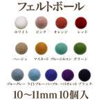 フェルトボール(約10-11mm)・10個入