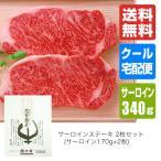 近江牛 サーロインステーキ 2枚セット(サーロイン 180g×2枚) 送料無料 - 道の駅草津