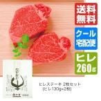 近江牛 ヒレステーキ 2枚セット(ヒレ 130g×2枚) 送料無料 - 道の駅草津