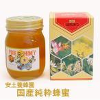 蜂蜜 野山の蜂蜜百花 3個セット(滋賀県安土養蜂園産/450g)  - 道の駅草津