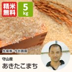 あきたこまち(今井農園) 5kg 平成28年産新米 滋賀県産 近江米 - 道の駅草津