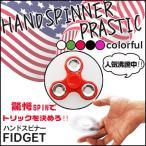 ショッピングハンドスピナー ハンドスピナー 特価セール Hand spinner 流行の指あそび 指スピナー スピンギア トイ 送料無料