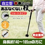 Yahoo!oupaceあぶなくない杖 4点支持で倒れない 自立式 身長140cm〜165cmくらいの方に ショートタイプ 軽量 男女兼用 折り畳み LEDライト付き お年寄りに 送料無料