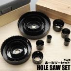 木工用 ホールソー セット 16pcs 収納ケース付 19mm〜127mmの画像