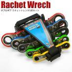 ダブルギア 板ラチェットレンチセット 5点セット 10サイズ 工具