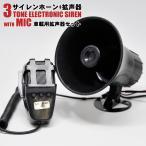車載用マイク拡声器 3種のサイレン搭載 ハイパワー60W 12V車用 ハンドマイク
