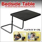 ベッドサイドテーブル 軽量コンパクト ベットサイドテーブル