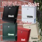 郵便ポスト 屋外用 壁掛け 蓋 鍵付き 郵便受け 全5色 カラーポスト