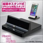 iPhone6S・S/iPhone6sPlus・6Plus/iPhoneSE対応 Lightning充電スタンド 卓上ホルダー とってもコンパクト 省スペース縦置き