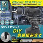 電動ドライバーセット 92P 充電式コードレスドリルドライバー92点セット トルクコントロール可能 充電器・充電池付