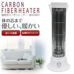 C:NET 植物性カーボンヒーター BKRH001 省エネ速暖 暖かさ2倍 450W