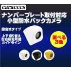 バックカメラ 本体 ナンバープレート取付可能 小型 超広角170° 純正タイプ 後付け 12V対応 caracces CB906 送料無料