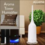 アロマタワー型加湿器 容量3L 超音波式加湿器 CHK-1000