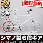 ショッピング20インチ 20インチ ミニベロ 自転車 シマノ6段変速 CL20 送料無料