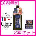 プレミアム オールインワン クレールパリ 柔軟剤入り洗剤 1L×2本セット Clair Paris 送料無料