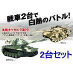 2台セット ラジコン 戦車 対戦型 バトル 本格キャタピラ走行R/C ライフゲージ付 リアル対戦RCコンバットタンク
