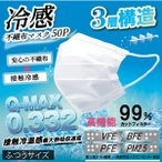 高機能99%カット 冷感不織布マスク 接触冷感 50枚 ふつうサイズ ホワイト ひんやり ノーズフィットワイヤー 耳が痛くなりにくい 送料無料