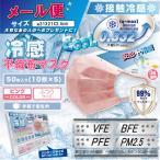 高機能99%カット 冷感不織布マスク 接触冷感 50枚 ふつうサイズ ピンク ひんやり ノーズフィットワイヤー 耳が痛くなりにくい メール便 送料無料