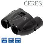 ケンコー・トキナー セレス 7-21×21MC-S CR03 双眼鏡