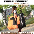 DOPPELGANGER/小径折り畳み自転車がすっぽりと収納/輪行キャリングバッグ/DB-4