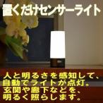 LED 置くだけセンサーライト 丸形 人感・明るさセンサー搭載 自動点灯 玄関灯 足元灯 送料無料