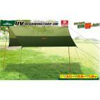 UVヘキサウイングタープ 紫外線95%カット 簡単設営のキャンプタープ 収納バッグ付き