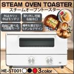 スチームオーブントースター 食パンふっくら トースター 水蒸気 スチーム機能 HE-ST001