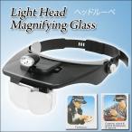 Yahoo!oupaceライト付き ヘッドルーペ 2LEDライト付き 拡大鏡 老眼 4枚レンズ付