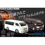 トヨタ ハイエース ラジコンカー ライト点灯 正規ライセンス 1/25 200系 フルファンクション 27MHz R/C HAC 送料無料