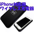 iPhoneをワイヤレス充電に ワイヤレス充電器 充電パッド本体 Qi(チー) iPhoneX/8/7/6s/6/5SE対応