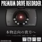 ショッピングドライブレコーダー FHD プレミアムドライブレコーダー 120万画素 広角120°HD1080P  Gセンサー 2.7インチ液晶 駐車監視機能 JDDR001BK