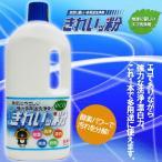 きれいッ粉 日本製 過炭酸ナトリウム洗浄剤 洗剤 漂白剤 お徳用 ボトルタイプ きれいっ粉 1kg 送料無料