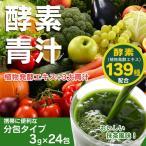 国産青汁  24包入 酵素青汁 抹茶風味 139種類以上の植物発酵エキス&大麦若葉 送料無料