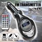 SDカード/USBメモリ MP3 カーFMトランスミッターリモコン付/12V専用/SDHC64GB対応 液晶表示 LBR-SP09