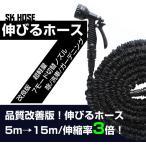 伸縮ホース スーパーホースブラック 5mが15mに 伸縮率