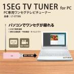 PC専用USBワンセグチューナー LT-DT306BK 番組表 予約録画 送料無料
