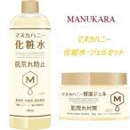 マヌカハニー マヌカラ 化粧水 保湿ジェル セット 低刺激 肌荒れ防止 UMF10+ MANUKARA 送料無料