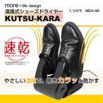 温風式シューズドライヤー くつカラ 靴乾燥機 速乾 送料無料