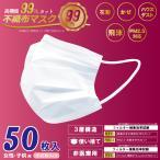 マスク 50枚入り 不織布 3層構造 立体型 小顔 女性用 子供用 小さめ 使い捨て メール便 送料無料