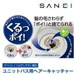 SANEI 三栄水栓 くるっポイ! ユニットバス用ヘア ケアキャッチャー PH397 お風呂の排水口カバー 目皿 ゴミ受け皿 髪の毛