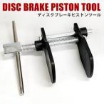 ディスクブレーキピストンツール/自動車用ディスクブレーキのピストンを押し戻す専用工具 ブレーキパッド交換に