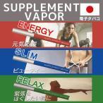 日本製電子タバコ エレクトロニックシガレット SUPPLEMENT VAPOR 蒸気で吸うサプリメント 禁煙グッズ 送料無料