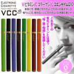 ショッピング解消 エレクトロニック シガレット VCC ビタミン 電子タバコ 吸うビタミン 禁煙グッズ ストレス解消 送料無料
