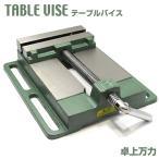 卓上万力/テーブルバイス ベタバイス 145mm/強靭な鉄製